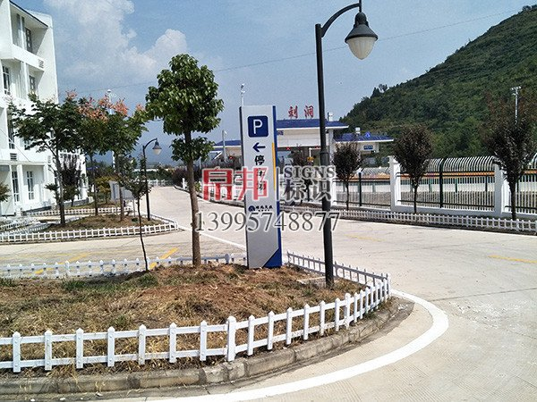 停车场标识景观