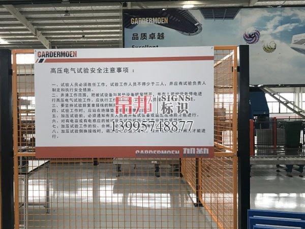 高气压试验安全警示牌