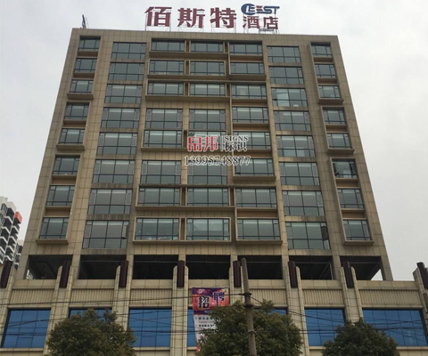 宜城佰斯特酒店