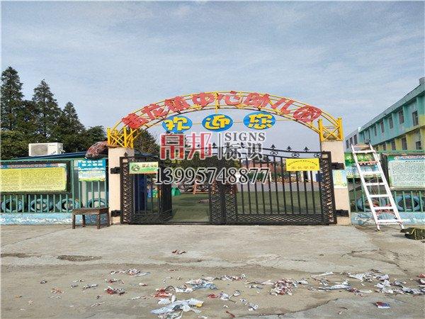黄龙镇中心幼儿园大门效
